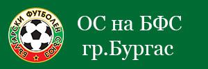 Съдийски нормативи – Областна група